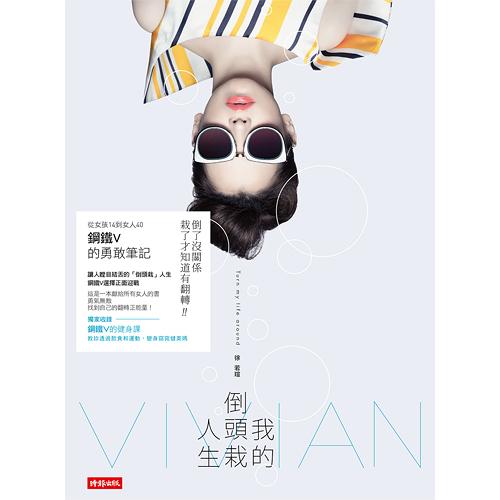 【預購】徐若瑄:《我的倒頭栽人生》【隨書附贈:V式時尚獨家設計款化妝包】