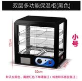 保溫櫃商用小型加熱保溫箱臺式蛋撻展示櫃漢堡炸雞保溫箱商用恒溫MBS「時尚彩虹屋」