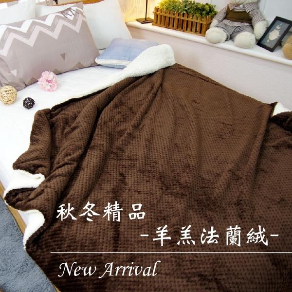 法蘭絨x羊羔絨毯 -蜂巢保暖毯-【氣質棕】立體蜂巢設計、極致保暖、懶人毯 聖誕 交換禮物