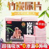 狗狗寵物尿片吸水墊用品加厚100片除臭BS19259 『美鞋公社』TW