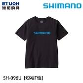 漁拓釣具 SHIMANO SH-096U #黑 [短袖T恤]
