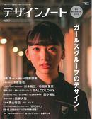 設計潮流札記 NO.80:女子團體設計特集