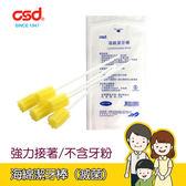 【中衛】海綿潔牙棒 不含牙粉 (滅菌) 14.5cmX2cm 5支/包