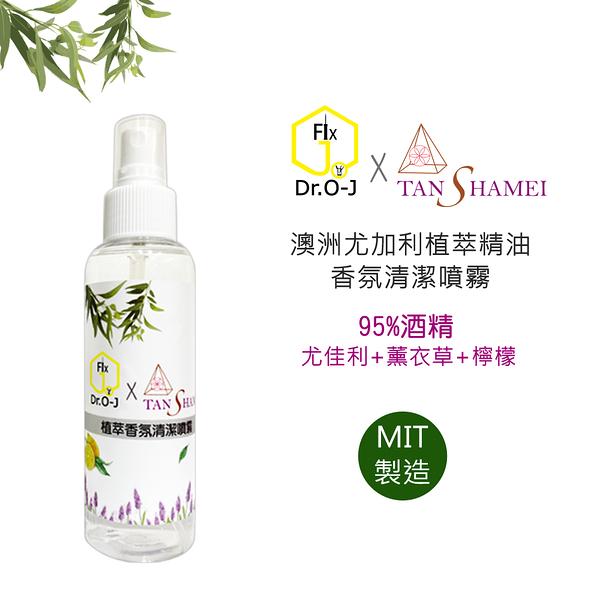 TANSHAMEI x Dr.O-J澳洲尤加利植萃精油香氛清潔噴霧-120ML(送擦拭布)