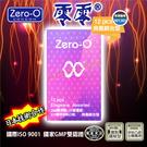 保險套 零零典雅綜合型保險套 (12入)『戀愛520』