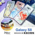 三星 S8 空壓殼 手機殼 迪士尼 正版授權 施華洛世奇/水鑽/彩繪/透明 軟殼 5.8吋 Samsung 美人魚/貝兒