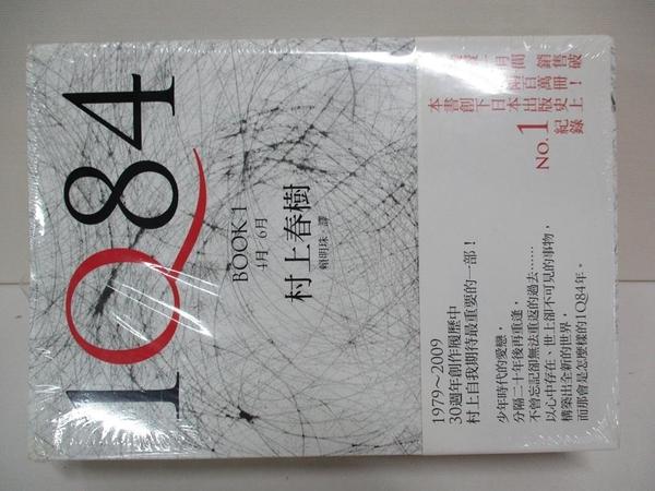 【書寶二手書T1/翻譯小說_C2L】1Q84(BOOK1+BOOK2)一套兩冊不分_賴明珠, 村上春樹