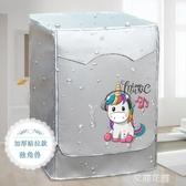 全自動滾筒式洗衣機罩防水防曬套子專用10公斤通用防塵保護套『艾麗花園』