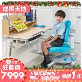 兒童書桌 學習桌椅 課桌 升降桌椅 成長書桌 功能書桌 畫畫桌 電腦桌 寫字桌 桌椅套裝  【MC312】