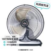 【捷風】18吋強風壁桌扇/工業扇/工業桌扇/工業立扇/純銅電扇 A-1813
