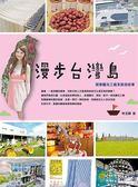 (二手書)漫步台灣島:探索觀光工廠及旅宿故事