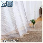 蕾絲窗簾 ESPACE RO 150×176×1 NITORI宜得利家居