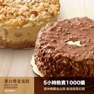 獨家限定【漢來大飯店】黑白雙星蛋糕任2入...