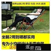 折疊椅承重420斤戶外折疊椅子沙發桌椅露營便攜椅釣魚椅休閒電腦椅導演 道禾