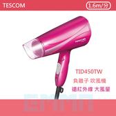 全新 TESCOM TID450TW 大風量 負離子 吹風機 遠紅外線 輕量型 負離子保濕 水潤秀髮 ( 同TID456TW白 )