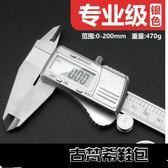 卡尺 鋼拓游標卡尺高精度工業級0.01mm電子數顯卡尺0-150/200測量尺子 古梵希