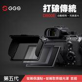 【最新版】現貨 D800E 玻璃螢幕保護貼 GGS 金鋼第五代 磁吸式遮光罩 NIKON 硬式保護貼 防爆 (屮U6)
