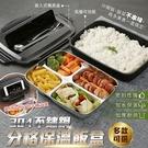 304不鏽鋼帶餐具蓋分格飯盒 基本款 贈304餐具 便當盒餐盤餐盒【ZK0109】《約翰家庭百貨