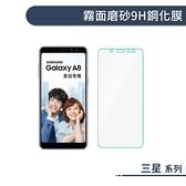 磨砂 霧面 三星 A5 2017版 A520 5.2吋 9H 鋼化玻璃 手機 螢幕 保護貼 防指紋 玻璃貼