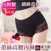 女性 MIT舒適 蕾絲中高腰內褲 現貨 台灣製造 No.7707 (3件組)-席艾妮SHIANEY