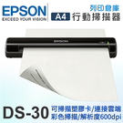 EPSON Workforce DS-30 商務行動掃描器 /彩色掃描/輕巧好攜帶/可掃描塑膠卡