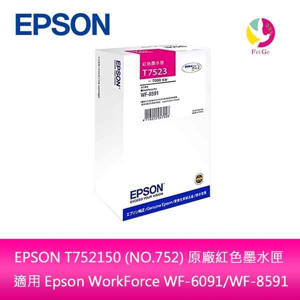 EPSON T752150 (NO.752) 原廠紅色墨水匣 /適用 Epson WorkForce WF-6091/WF-8591