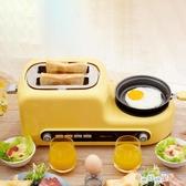 小熊烤麵包機家用片多功能早餐機三合一多士爐土司機全自動吐司機220vYJJ 交換禮物