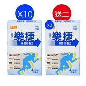 【常春樂活】靈活樂捷膠囊(60顆/盒,10盒+2盒)