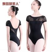舞蹈魚美人 新品芭蕾舞練功服 女顯瘦體操服瑜伽連體形體服3509