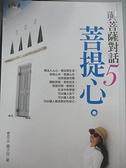 【書寶二手書T3/勵志_GTK】與菩薩對話5-菩提心_黃子容