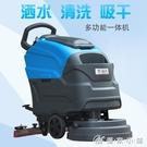 洗地機 商場用洗地機工廠手推式工業拖地機電瓶全自動商用地面擦地清洗機YXS 優家小鋪
