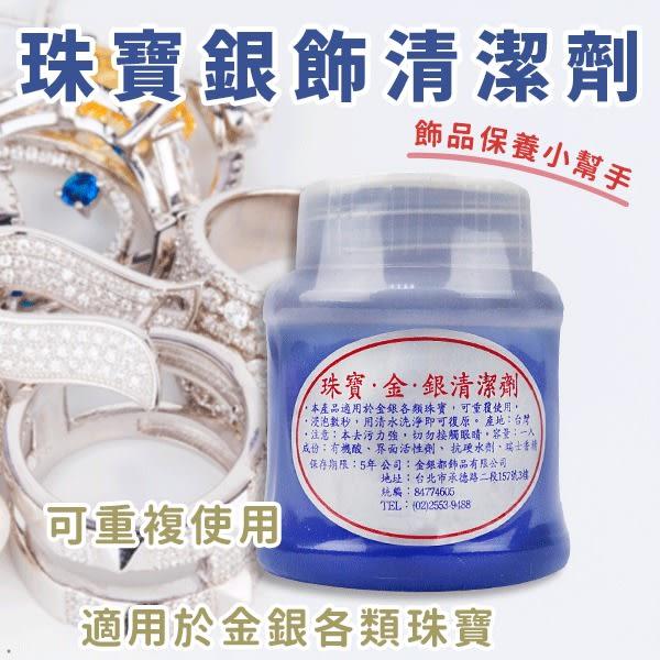 珠寶銀飾清潔劑 洗銀水 拭銀水 30ml【櫻桃飾品】【30895】