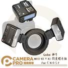◎相機專家◎ Godox 神牛 MF12-K2 微距閃光燈 + X2 發射器 雙燈套組 MF12 牙醫 For C N O S F 公司貨