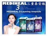 MEDIHEAL 三重奏濃縮安瓶 可萊絲 皮膚 彈性 淡斑 抗敏 修復 抗老 吸收 不黏膩 集中 高滲透 淨化