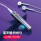 隨身聽 mp3隨身聽學生迷你插卡抖音音樂播放器藍牙耳機運動男女聽歌神器