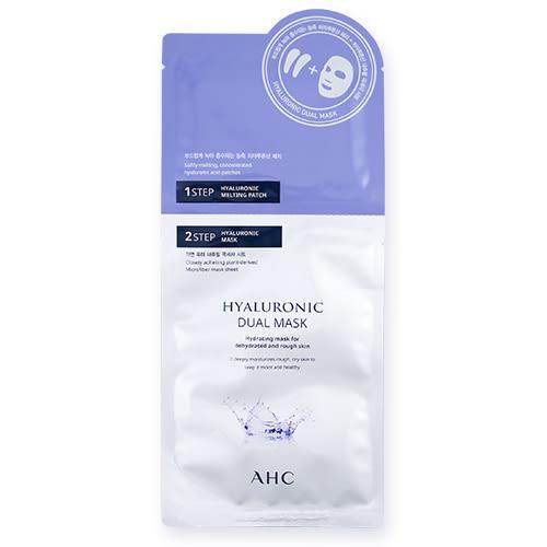 韓國 AHC 玻尿酸神仙水2步驟面膜 單片入 (眼膜1對+面膜25g) 神仙水面膜【新高橋藥妝】