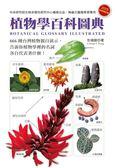 (二手書)植物學百科圖典2015全新修訂版