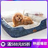 狗窩小型犬泰迪冬季保暖可拆洗中型犬大狗四季通用狗床寵物窩用品 雙12鉅惠交換禮物