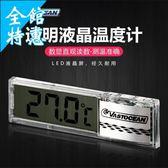 數顯溫度計 魚缸魚缸溫度計水溫高精度水族專用數顯測溫器水族箱溫度貼