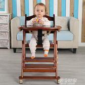 兒童餐椅多功能實木可調節便攜折疊嬰兒寶寶吃飯餐桌椅子酒店bb凳MBS『潮流世家』
