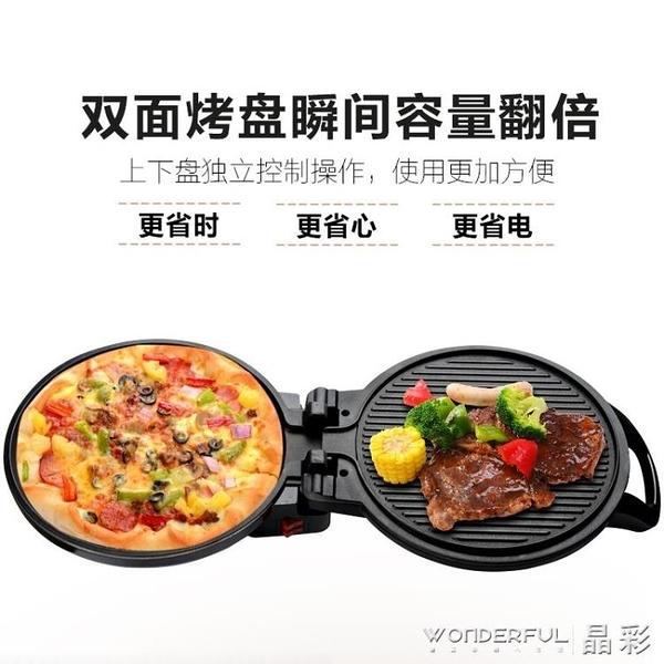 電餅鐺 雙喜電餅鐺家用雙面加熱煎餅機自動斷電加深烙餅鍋電餅檔正品 晶彩220vLX
