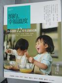 【書寶二手書T1/親子_YEB】預約。幸福溫度-小小孩的12堂生活廚房課_曾雅盈