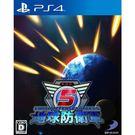 PS4 地球防衛軍 5《中文版》