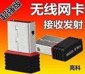 WiFi 接收器亮科USB免驅無線網卡臺式機筆記本外置隨身wifi上網接收器發射150 DF  艾維朵