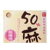 紙匠 50%麻高效吸油面紙 65枚入【BG Shop】
