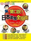 (二手書)開口說!日本美食全指南