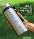 304不銹鋼水壺便攜戶外保溫杯男女帶過濾網泡茶水杯大容量1100ML【全館免運】