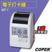 店長推薦 - COPER高柏【MT-1】電子打卡鐘 打卡鐘 考勤機 打卡機 考勤鐘 台灣製造
