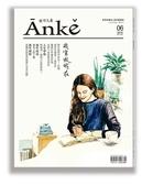 Anke安可人生 4-5月號/2018 第6期