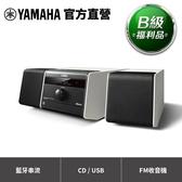 降價【B級福利品】Yamaha MCR-B020 小型組合音響 CD USB 藍牙 FM